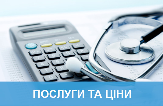 Цены на медицинские услуги.