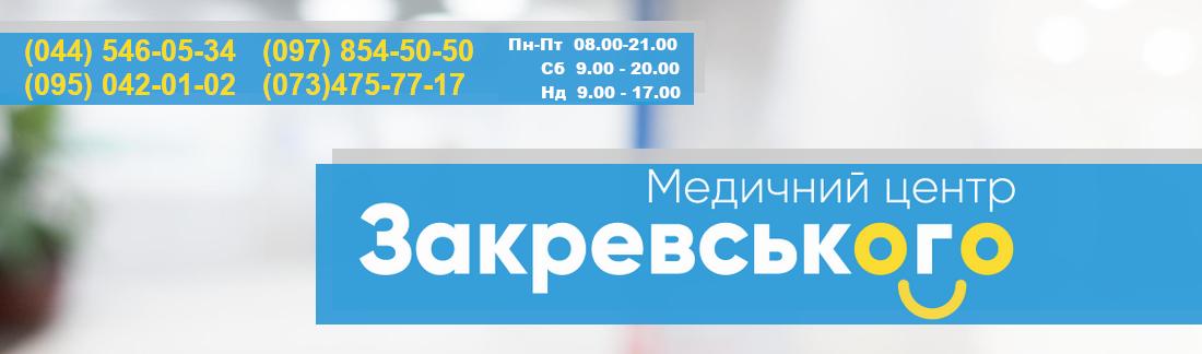 Медцентр Закревского 47 — Клиника в Киеве на Троещине.