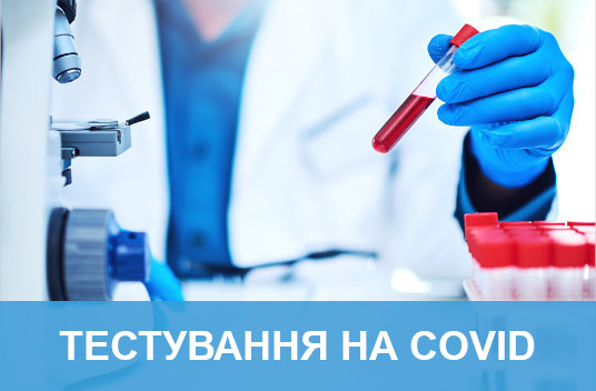 Сдать кровь на коронвирус, сделать тест на Covid на Троещине.